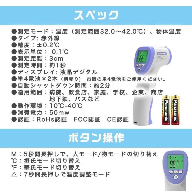 非接触型電子温度計 赤外線温度計 非接触型 発熱リマインダー 高精度 高品質 温度計 電子温度計 企業|sabb|09