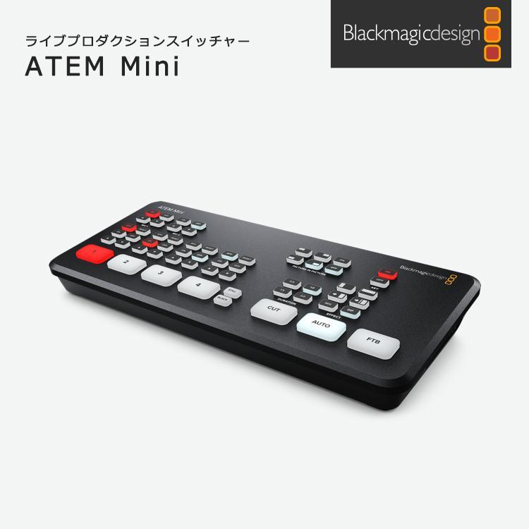 【国内正規品】Blackmagic Design ATEM Mini ライブプロダクションスイッチャー SWATEMMINI ライブ配信 HDMI 4台のカメラ接続 YouTube Live Facebook Twitch|sabb