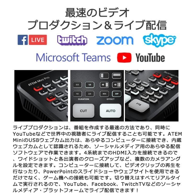 【国内正規品】Blackmagic Design ATEM Mini ライブプロダクションスイッチャー SWATEMMINI ライブ配信 HDMI 4台のカメラ接続 YouTube Live Facebook Twitch|sabb|03