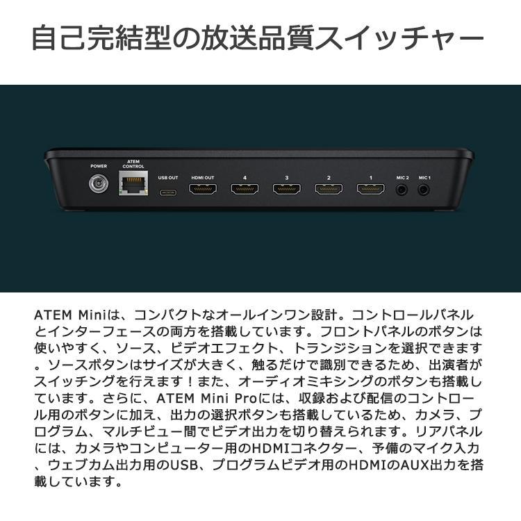 【国内正規品】Blackmagic Design ATEM Mini ライブプロダクションスイッチャー SWATEMMINI ライブ配信 HDMI 4台のカメラ接続 YouTube Live Facebook Twitch|sabb|04