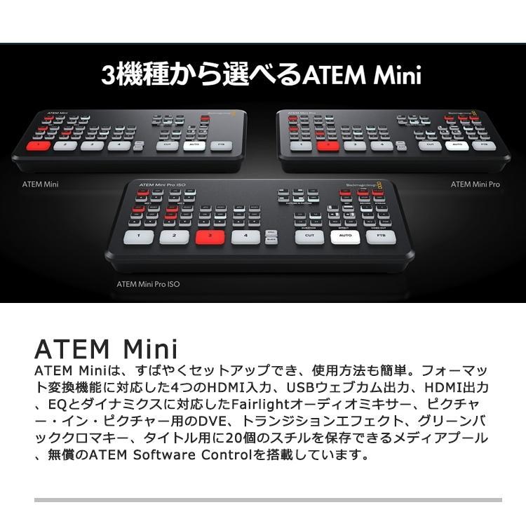 【国内正規品】Blackmagic Design ATEM Mini ライブプロダクションスイッチャー SWATEMMINI ライブ配信 HDMI 4台のカメラ接続 YouTube Live Facebook Twitch|sabb|05