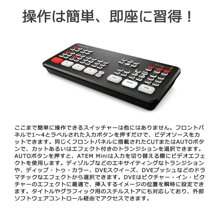 【国内正規品】Blackmagic Design ATEM Mini ライブプロダクションスイッチャー SWATEMMINI ライブ配信 HDMI 4台のカメラ接続 YouTube Live Facebook Twitch|sabb|07
