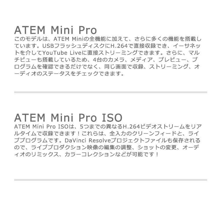 【国内正規品】Blackmagic Design ATEM Mini Pro ライブプロダクションスイッチャー SWATEMMINIBPR ライブ配信 4台のカメラ接続 YouTube Live Facebook Twitch|sabb|06