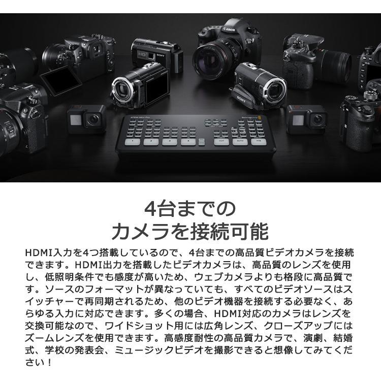 【国内正規品】Blackmagic Design ATEM Mini Pro ライブプロダクションスイッチャー SWATEMMINIBPR ライブ配信 4台のカメラ接続 YouTube Live Facebook Twitch|sabb|10