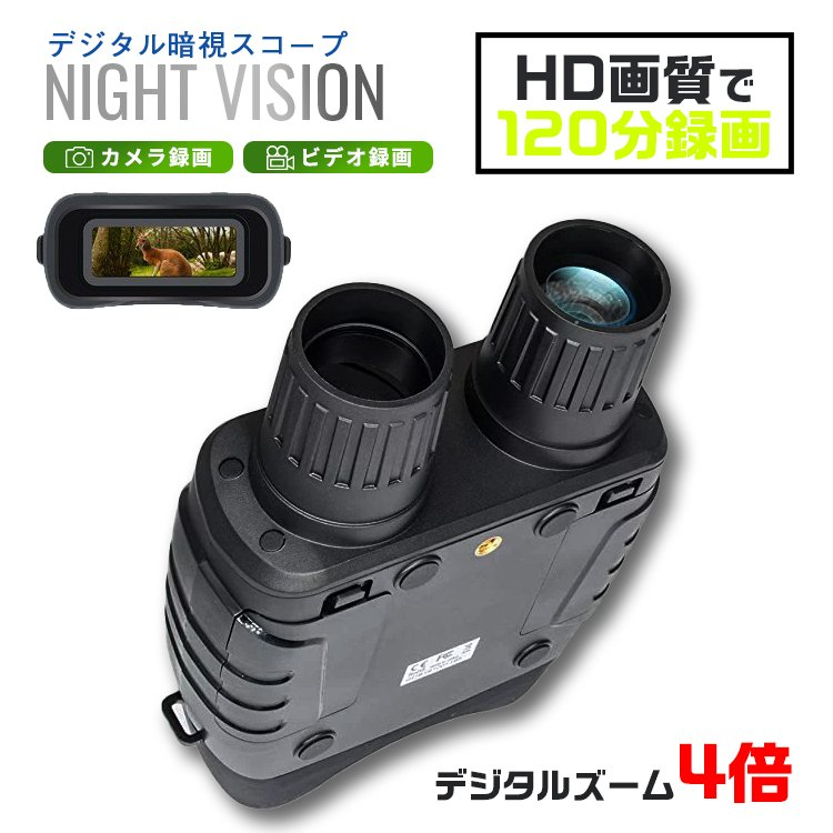 ナイトビジョン双眼鏡 録画機能付き ビデオカメラ 録画 赤外線ナイトビジョンスコープ ナイトスコープ 双眼鏡 業務用 暗視スコープ 望遠 夜間 暗視 動画 カメラ sabb