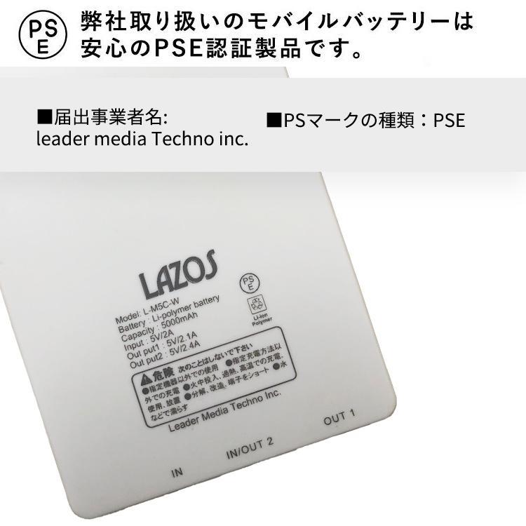 Lazos Type-C対応 5000mAh 高速充電リチウムポリマーモバイルバッテリー PSE取得済み|sabb|13