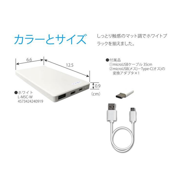 Lazos Type-C対応 5000mAh 高速充電リチウムポリマーモバイルバッテリー PSE取得済み|sabb|08