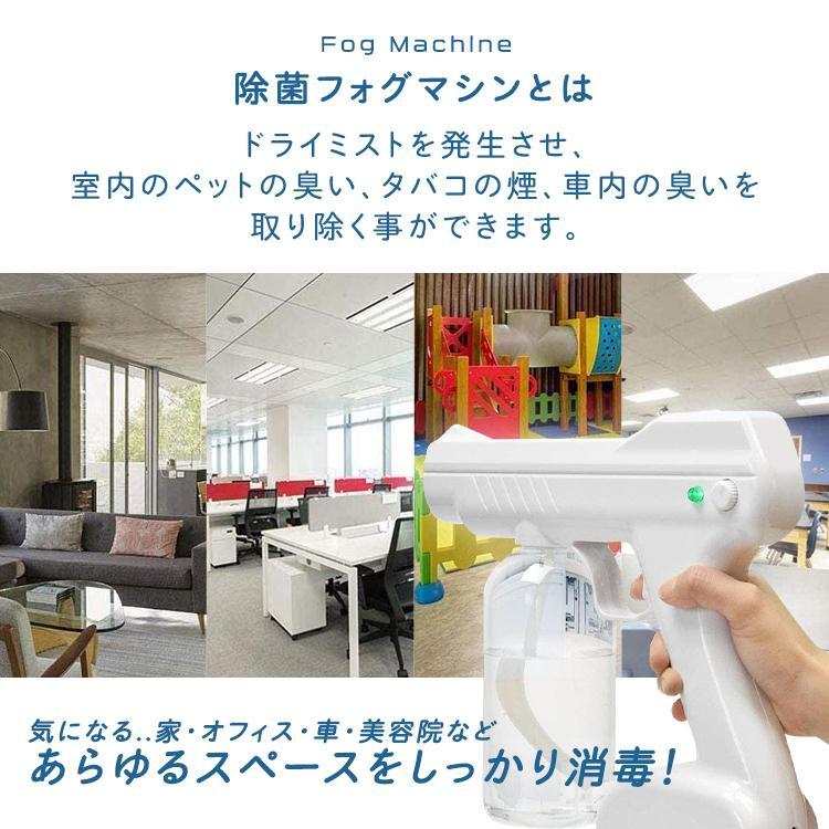 除菌フォグマシン ポータブル消毒液噴霧器 UVブルーライトナノスチームガン 水ミストスプレー sabb 02