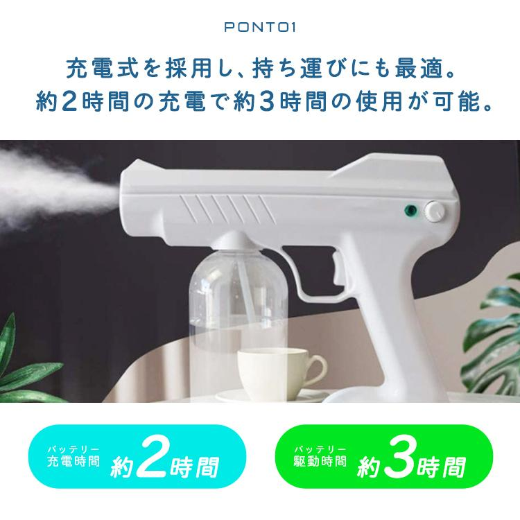 除菌フォグマシン ポータブル消毒液噴霧器 UVブルーライトナノスチームガン 水ミストスプレー sabb 05