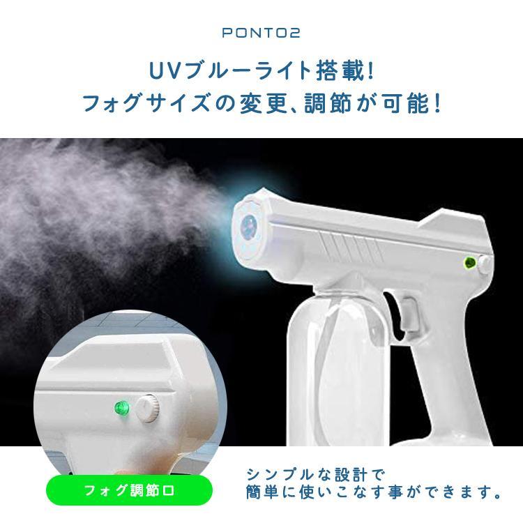 除菌フォグマシン ポータブル消毒液噴霧器 UVブルーライトナノスチームガン 水ミストスプレー sabb 06