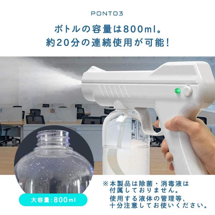 除菌フォグマシン ポータブル消毒液噴霧器 UVブルーライトナノスチームガン 水ミストスプレー sabb 07
