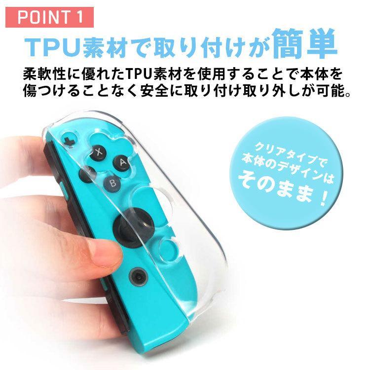 スイッチ ジョイコン クリアケース カバー クリアカバー ケース case TPU Joy-Con 保護カバー ソフトケース コントローラー|sabb|02