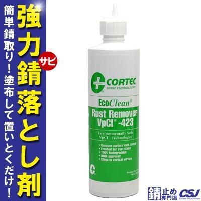 強力錆落とし剤サビ取り剤 コーテック VpCI-423  473ml|sabidome