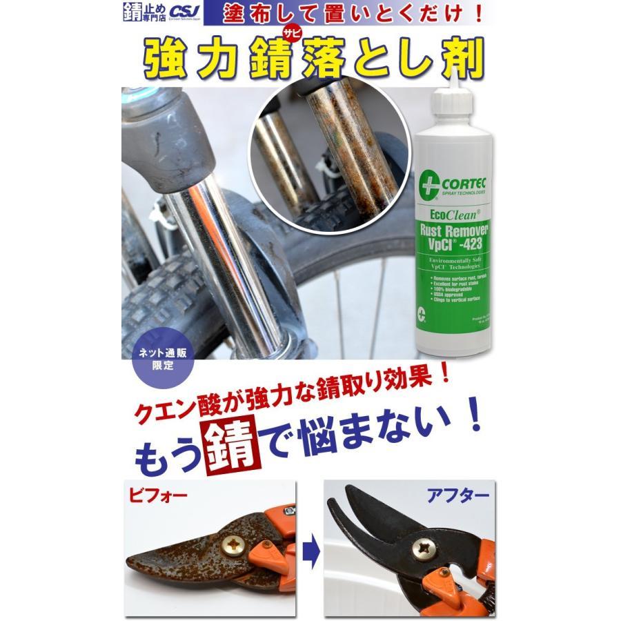 強力錆落とし剤サビ取り剤 コーテック VpCI-423  473ml|sabidome|02