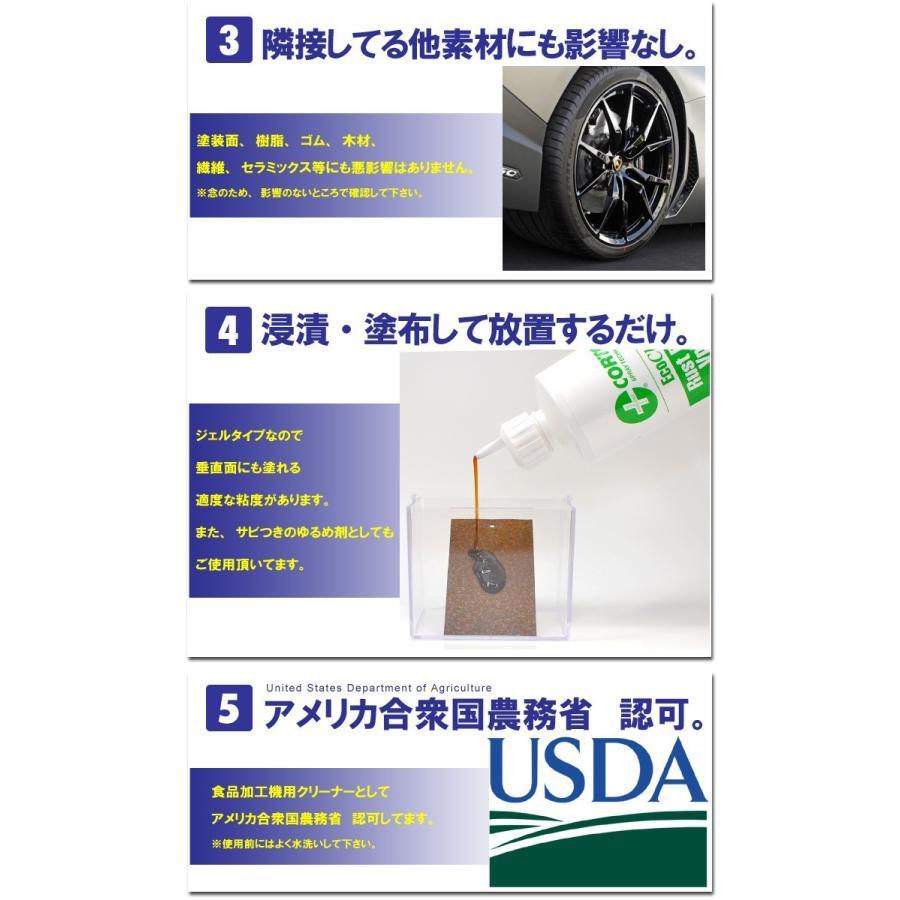 強力錆落とし剤サビ取り剤 コーテック VpCI-423  473ml|sabidome|05