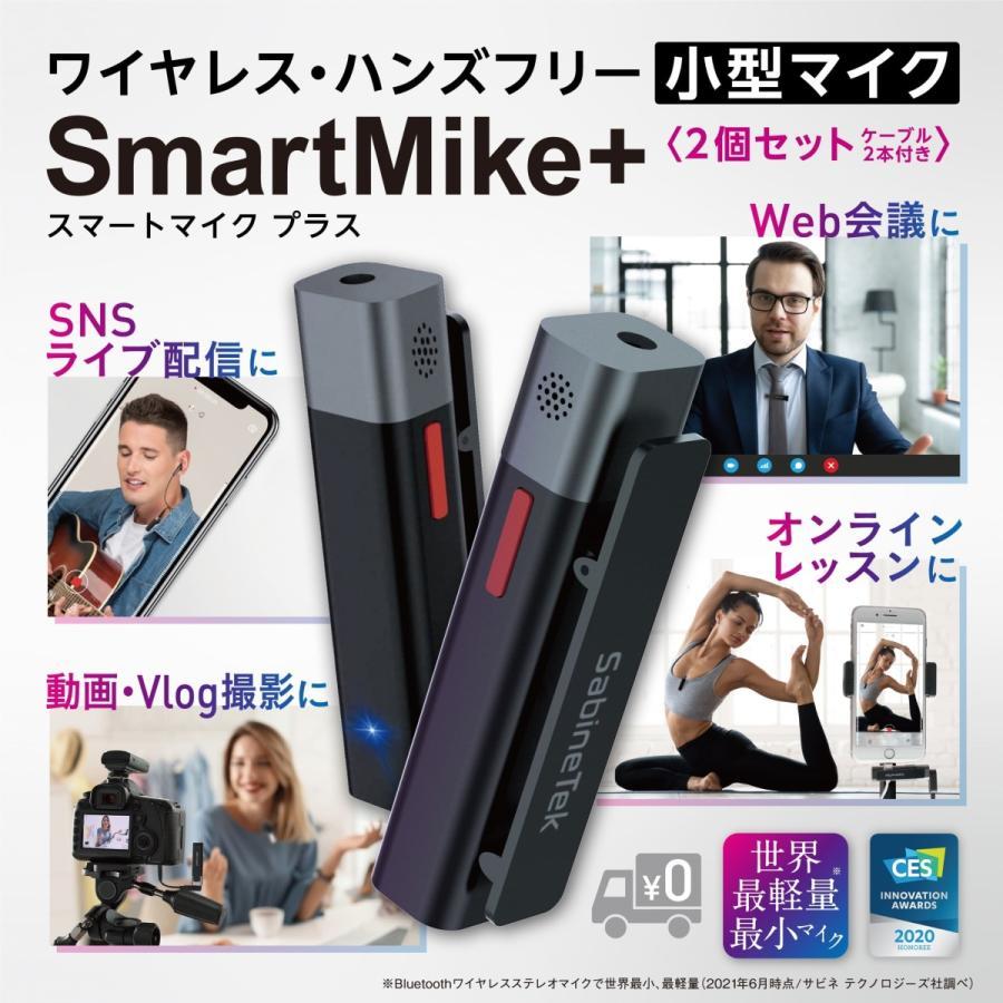SabineTek SmartMike+(2個セット) 3.5mmケーブル付