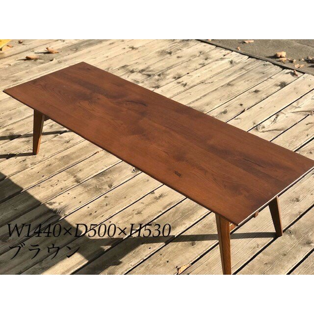 Living Table SA 幅144cm 選べる奥行2サイズ リビングテーブル ソファテーブル ナラ無垢材|sabisabi-web|07