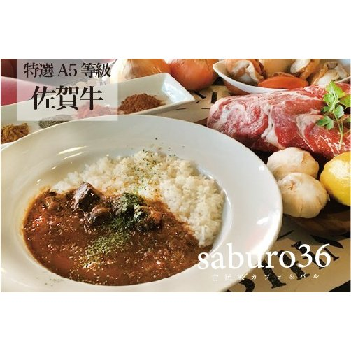 佐賀牛A5等級使用 高級レトルト 単品 saburoカレー   saburo36