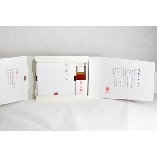 高級ギフト 佐賀牛A5等級使用 高級レトルト 佐賀ネロ セット商品 saburoカレー|saburo36|02