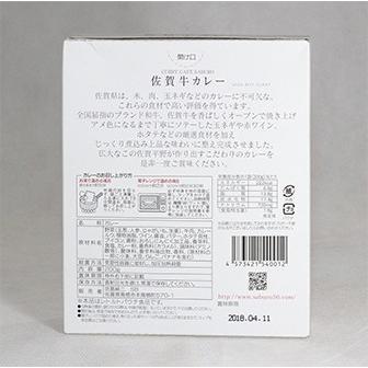 高級ギフト 佐賀牛A5等級使用 高級レトルト 佐賀ネロ セット商品 saburoカレー|saburo36|04