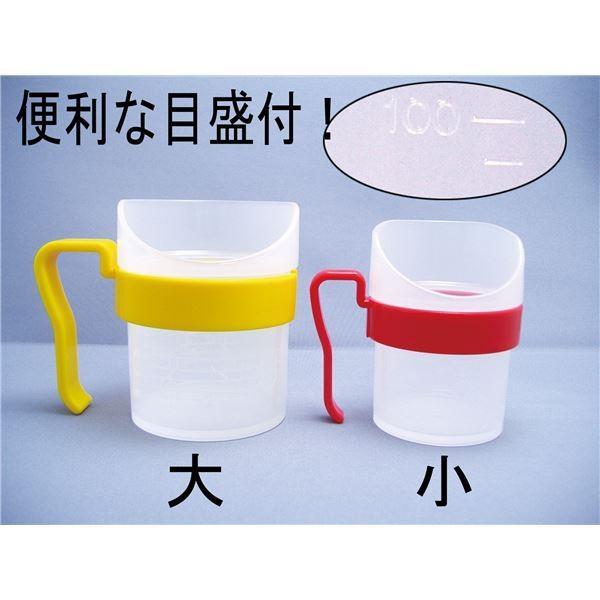 【国内配送】 (1)大 (まとめ)ファイン URC-L8020〔×5セット〕 食事用具 Uコップ-介護用品