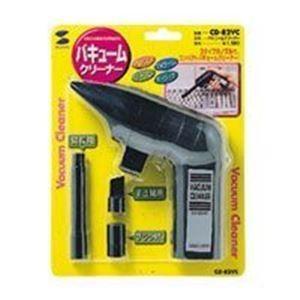 (業務用30セット) サンワサプライ バキュームクリーナー CD-82VC 乾式