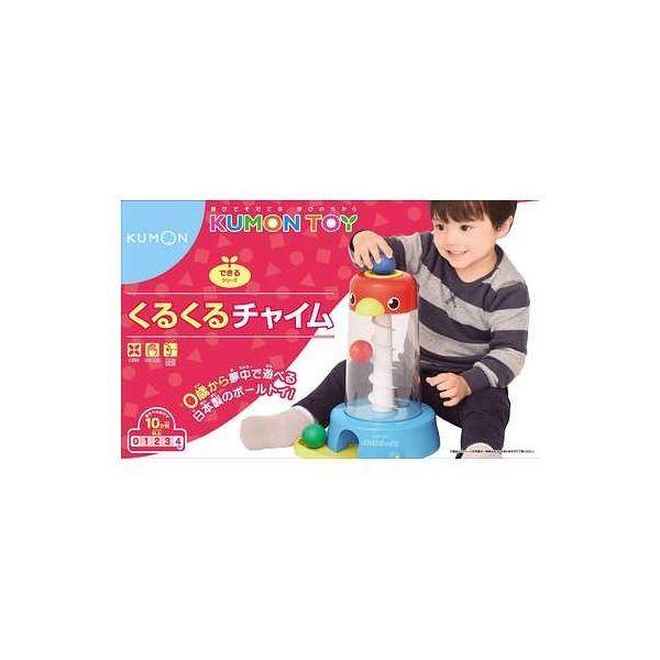 くもん出版 BK-51 くるくるチャイム リニューアル 〔知育玩具〕