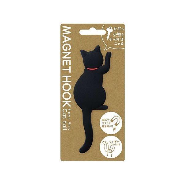 〔8個セット〕 猫型 猫型 マグネットフック/磁石フック 〔クロ〕 耐荷重250g以下 『Cat tail』