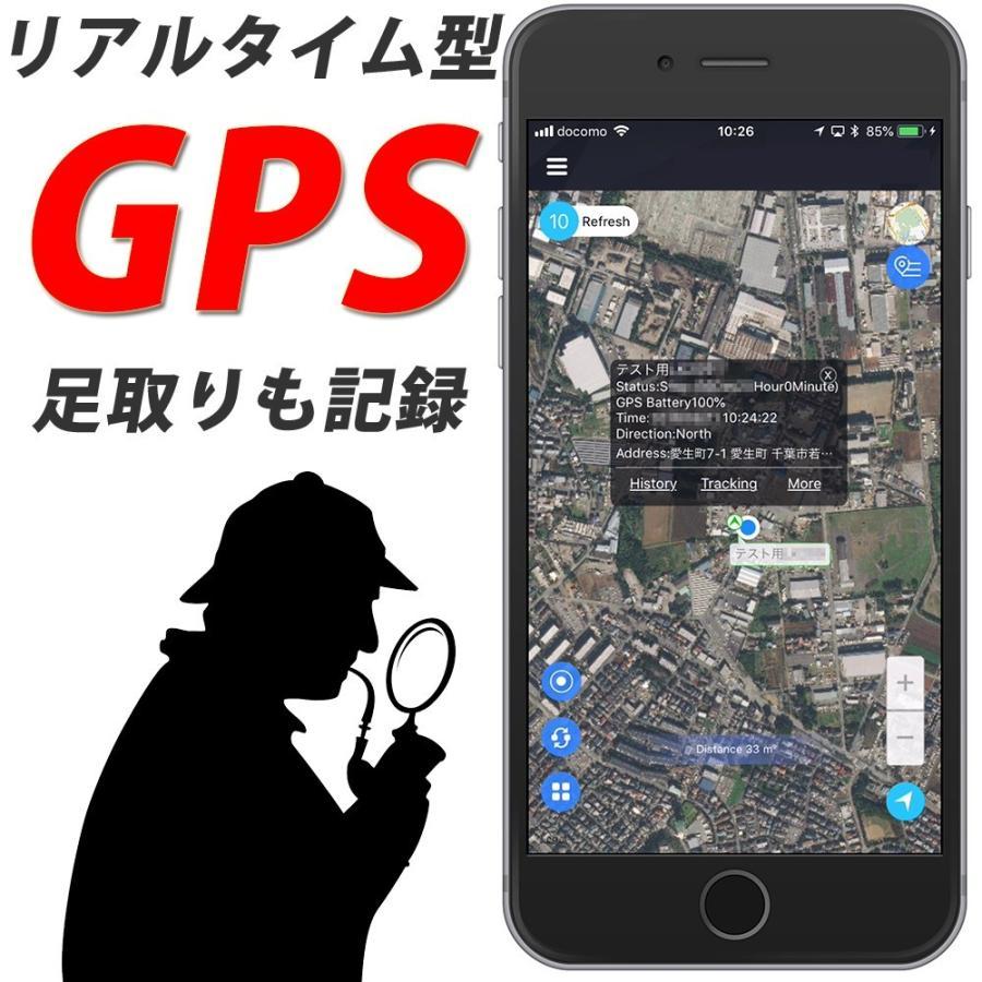 追跡 gps