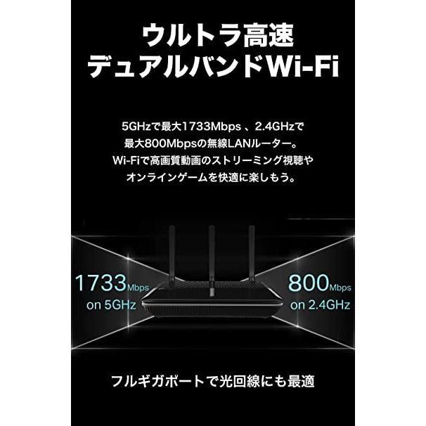 TP-Link Wi-Fi 無線LAN ルーター 11ac AC2600 1733 + 800 Mbps MU-MIMO IPv6 デュアルバンド|sachidokoro-dmk|02