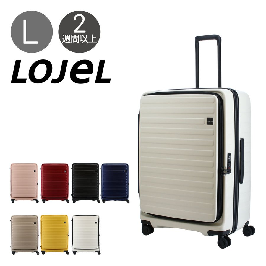 ロジェール LOJEL スーツケース CUBO-L 71cm キャリーケース キャリーバッグ ビジネスキャリー 拡張機能 エクスパンダブル 双輪キャスター TSAロック搭載 [PO10]