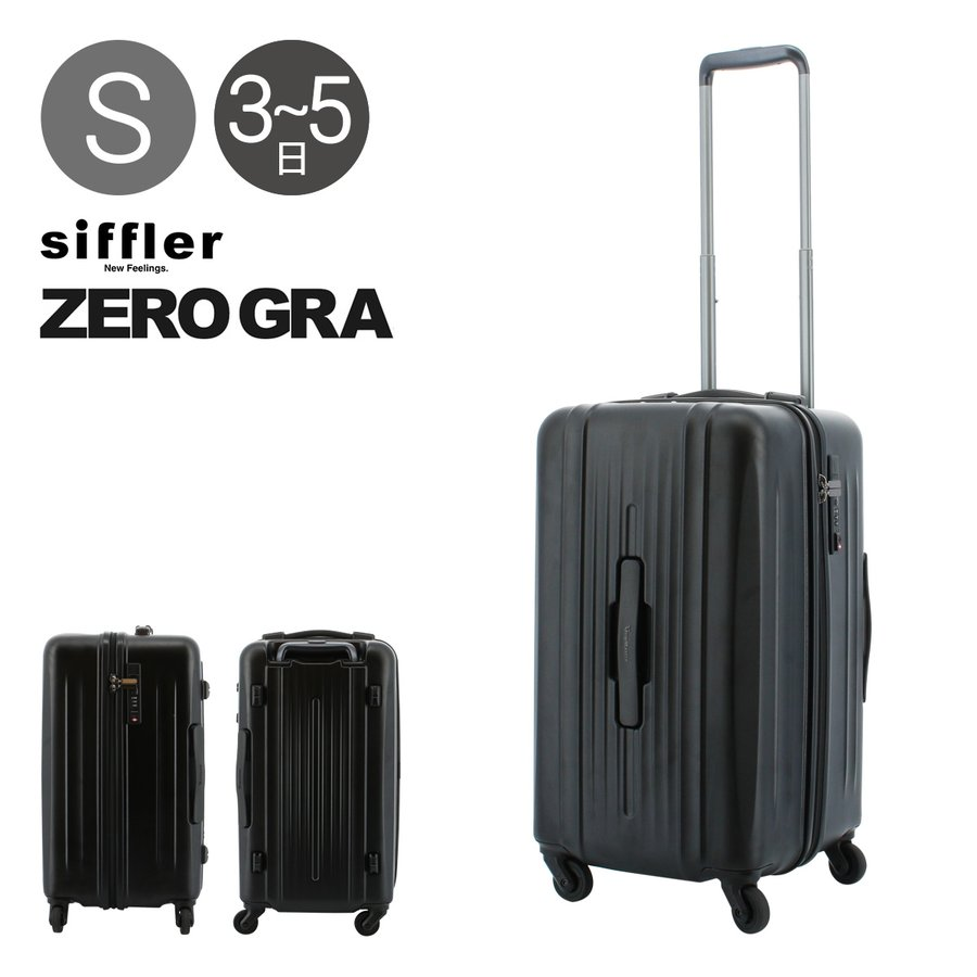 シフレ スーツケース 46L 54cm 2.7kg ゼログラ ZER2244-54 Siffler ZEROGRA|ハード ファスナー コンテナ スクエア