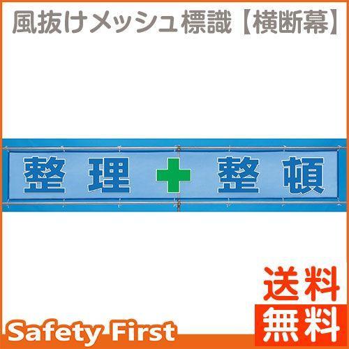 送料無料 風抜けメッシュ標識 横断幕 整理+整頓 352-35