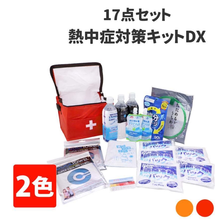 熱中症対策キットDX 経口補水液/涼感タオル/水分補給 safety-japan