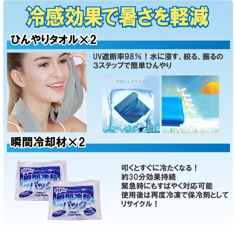 熱中症対策キットDX 経口補水液/涼感タオル/水分補給 safety-japan 07