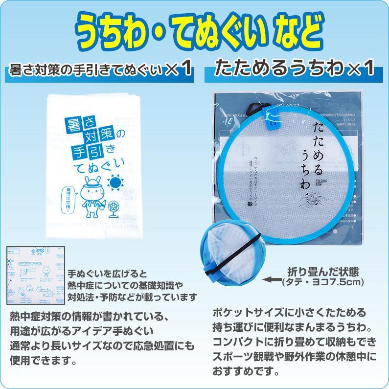 熱中症対策キットDX 経口補水液/涼感タオル/水分補給 safety-japan 08