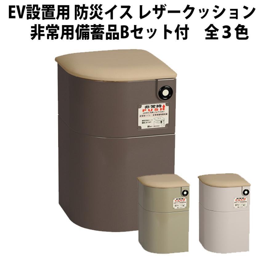 防災対応 エレベーター設置用 防災イス レザークッション(非常用備蓄品Bセット付) 救援物資収納庫 非常用