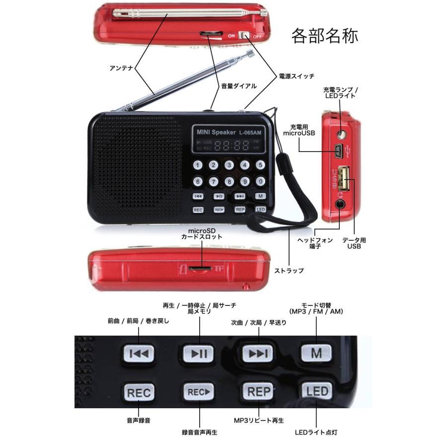 防災グッズ ラジオ LEDライト付きの多機能小型ポータブルラジオ AM/FM/MP3/録音/再生/USB|safety-japan|03