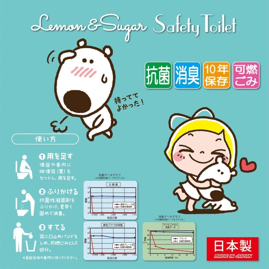 レモン&シュガー セーフティートイレ 5個入りボックスセット|safety-toilet|06