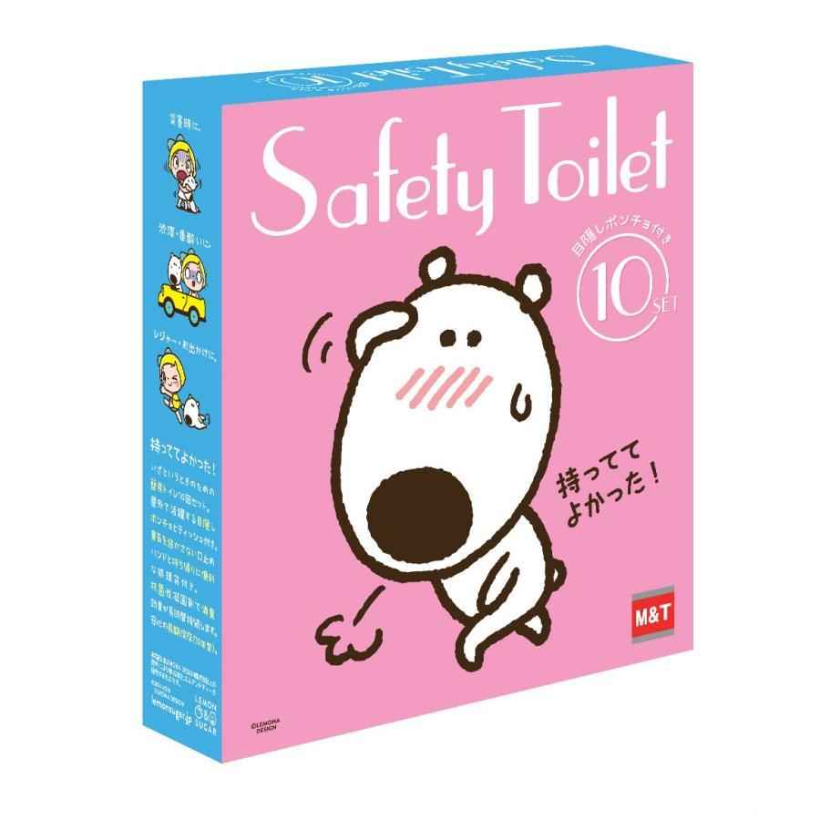 レモン&シュガー セーフティートイレ 10回セット+目隠しポンチョ+ティッシュ付 safety-toilet 05