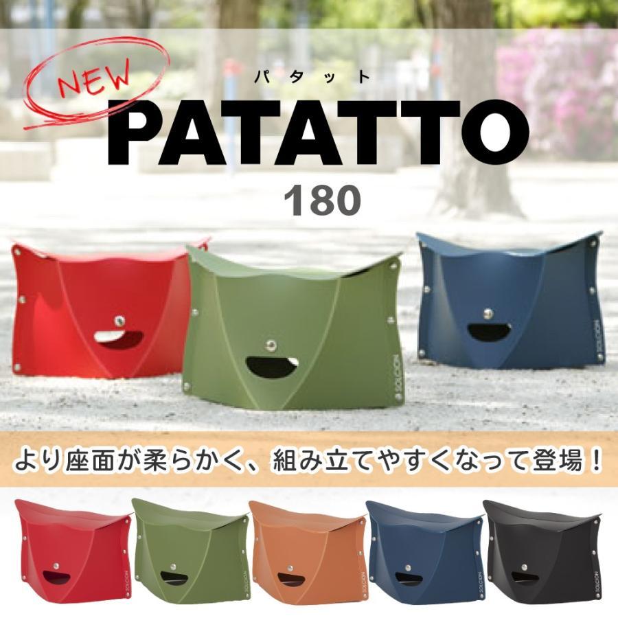 折りたたみ椅子 簡単組み立て PATATTO 180 座面が柔らかく組み立てやすくなって新登場 ハイキング キャンプ  運動会 アウトドア 軽量 コンパクト safety-toilet