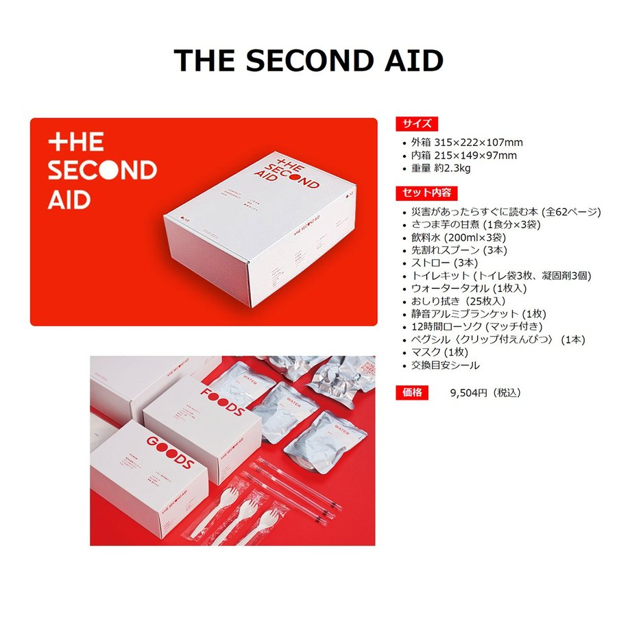 THE SECOND AID ザ・セカンド・エイド 生命を守る防災ボックス|safety-toilet|17