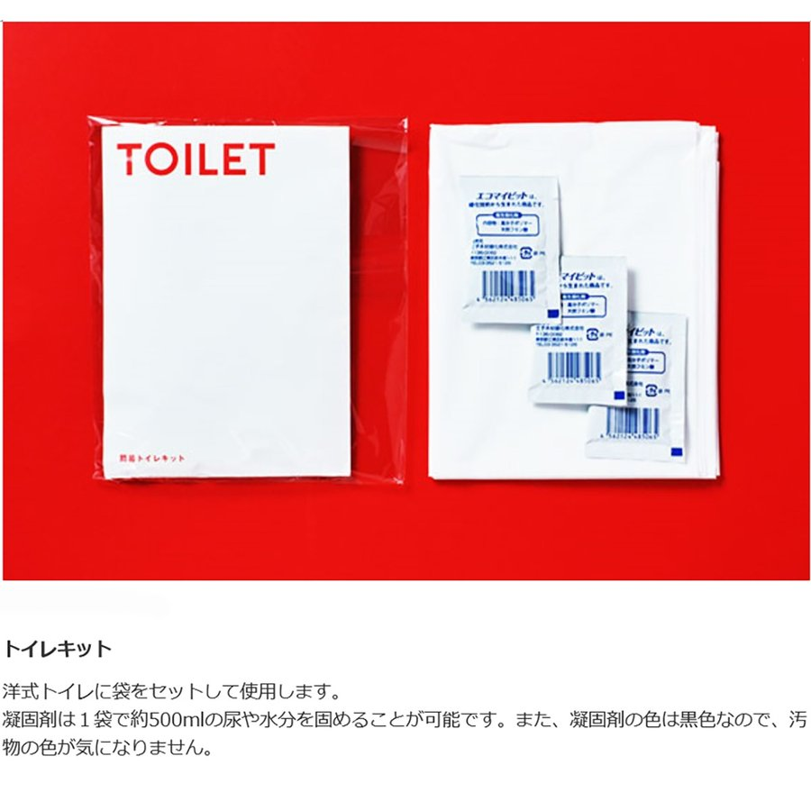 THE SECOND AID ザ・セカンド・エイド 生命を守る防災ボックス|safety-toilet|09