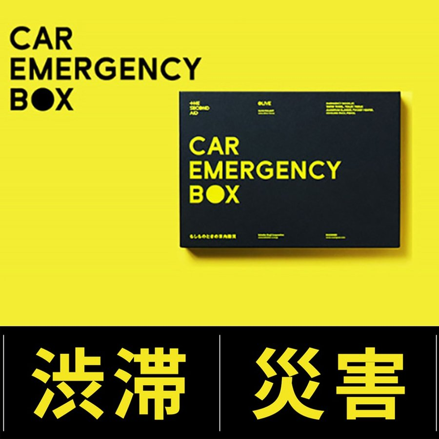 カーエマージェンシーボックス|safety-toilet|02