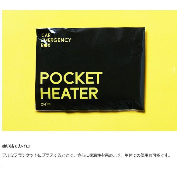 カーエマージェンシーボックス|safety-toilet|11
