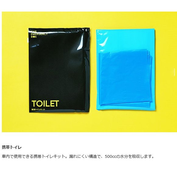 カーエマージェンシーボックス|safety-toilet|06