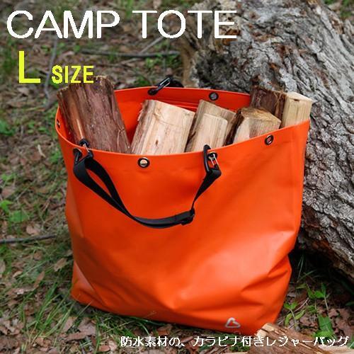 防水素材の、カラビナ付きレジャーバッグ camp tote キャンプトートLサイズ safety-toilet