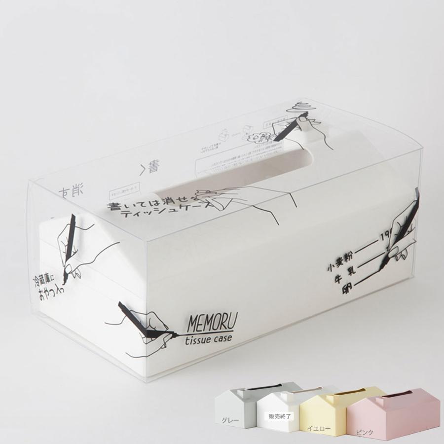 メモルティッシュケース メモ インテリア ティッシュボックス  safety-toilet