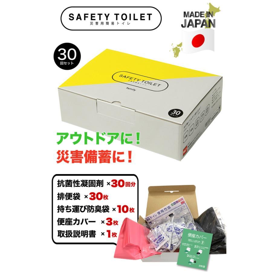 簡易トイレ  SAFETY TOILET family 30回セット【抗菌グレード】【15年保存】【防臭袋付】【便座カバー付】【日本製】 safety-toilet 03