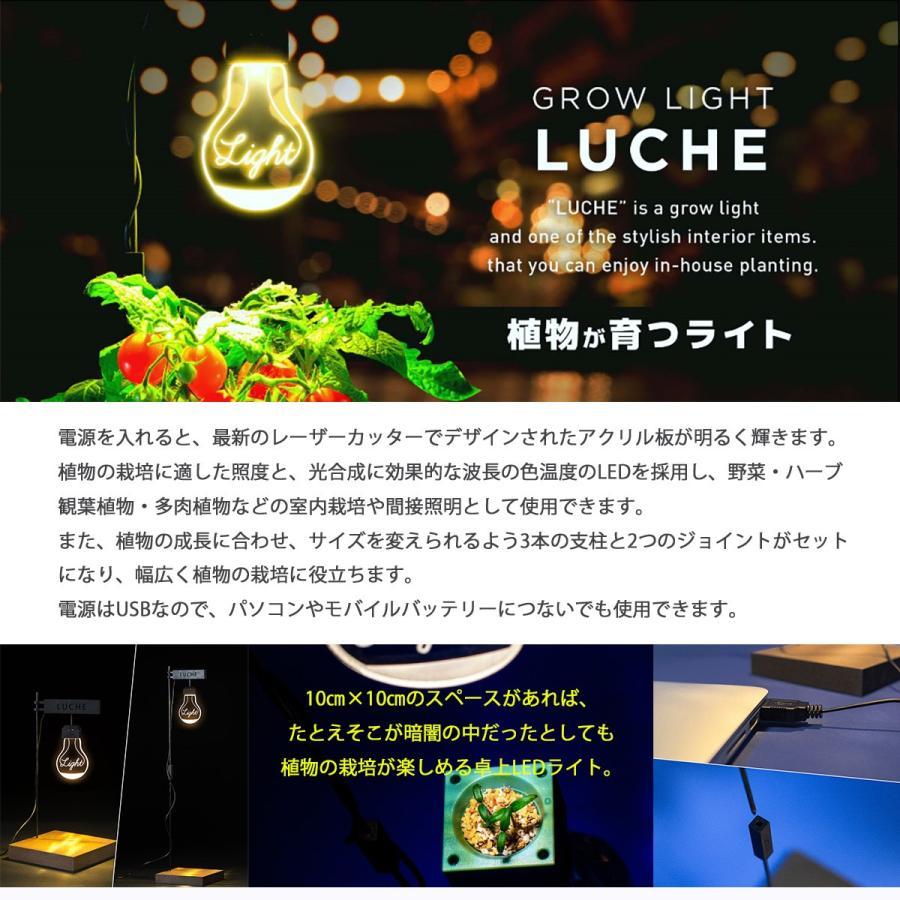 人気ギフト 2021栽培用ライト LEDスタンドライト 植物栽培 植物育成 野菜 照明 LED USB電源 デスクライト プレゼント ポットランド LUCHE ルーチェ safety-toilet 02